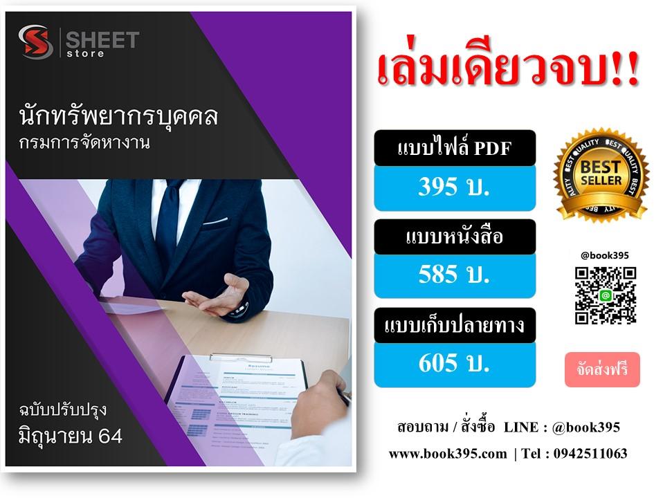 แนวข้อสอบ นักทรัพยากรบุคคล กรมการจัดหางาน 2564