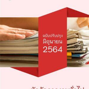 ข้อสอบ นักจัดการงานทั่วไป สำนักงานปลัดกระทรวงพาณิชย์ 2564