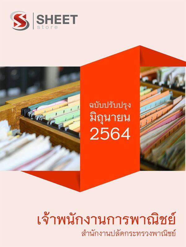 ข้อสอบ เจ้าพนักงานการพาณิชย์ สำนักงานปลัดกระทรวงพาณิชย์ 2564