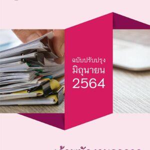 ข้อสอบ เจ้าพนักงานธุรการ สำนักงานปลัดกระทรวงพาณิชย์ 2564