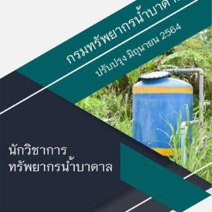 ข้อสอบ นักวิชาการทรัพยากรน้ำบาดาล กรมทรัพยากรน้ำบาดาล 2564