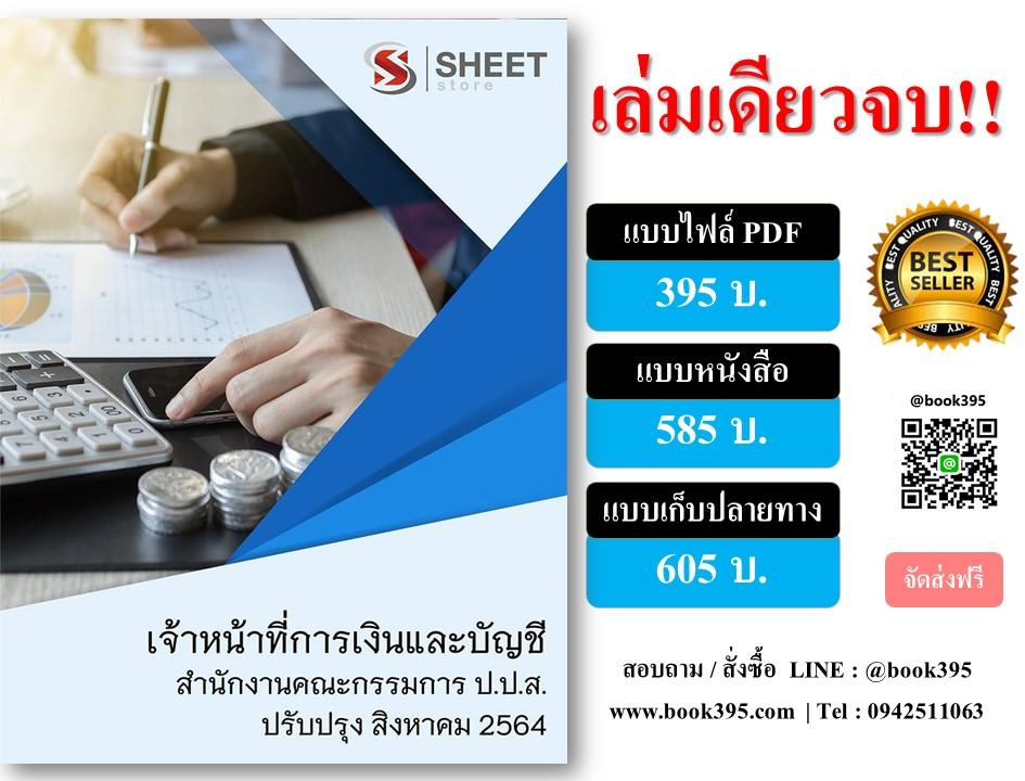 ข้อสอบ เจ้าหน้าที่การเงินและบัญชี สำนักงานคณะกรรมการป้องกันและปราบปรามยาเสพติด (ปปส) 2564