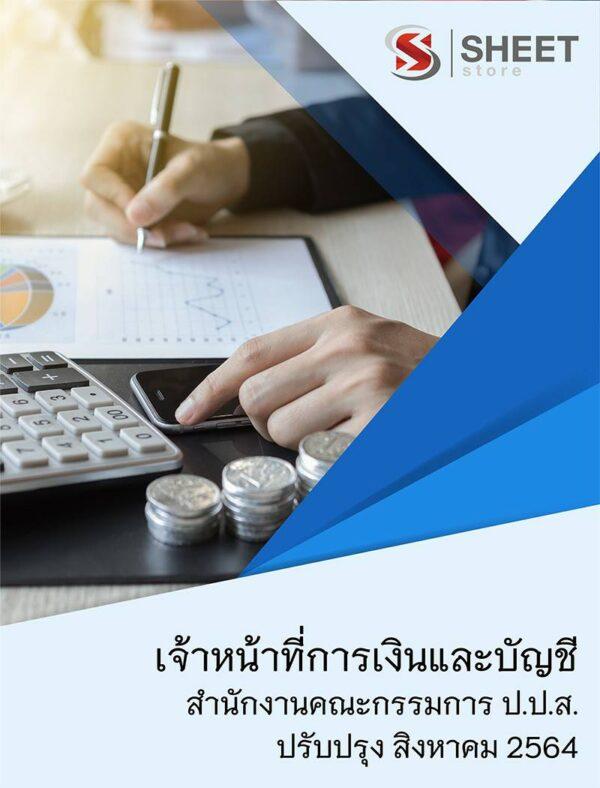 แนวข้อสอบ เจ้าหน้าที่การเงินและบัญชี สำนักงาน (ปปส) 2564