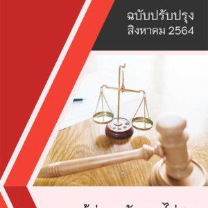 แนวข้อสอบ ผู้ช่วยพนักงานไต่สวน สำนักงาน ป.ป.ช. 2564