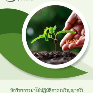 แนวข้อสอบ นักวิชาการป่าไม้ปฏิบัติการ กรมอุทยานแห่งชาติ สัตว์ป่า 2564