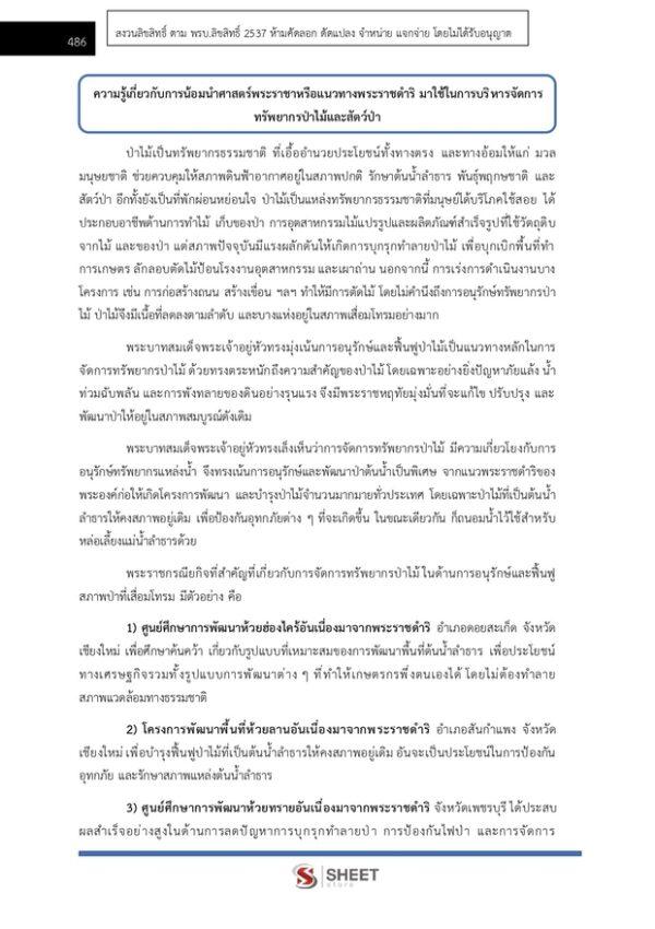 แนวข้อสอบ นักวิชาการป่าไม้ปฏิบัติการ กรมอุทยานแห่งชาติ สัตว์ป่า และพันธุ์พืช 2564